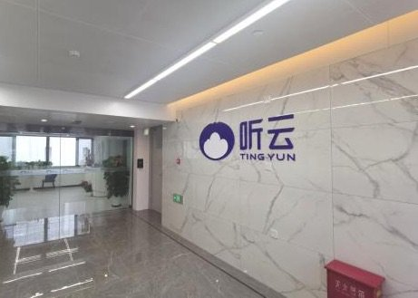 Access here alternative investment news about Chinese Apm Startup Ting Yun Secures Rmb400 Million – China Money Network