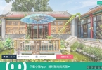 gic-invests-in-home-rental-service-xiaozhu-swfi-sovereign-wealth-fund-institute